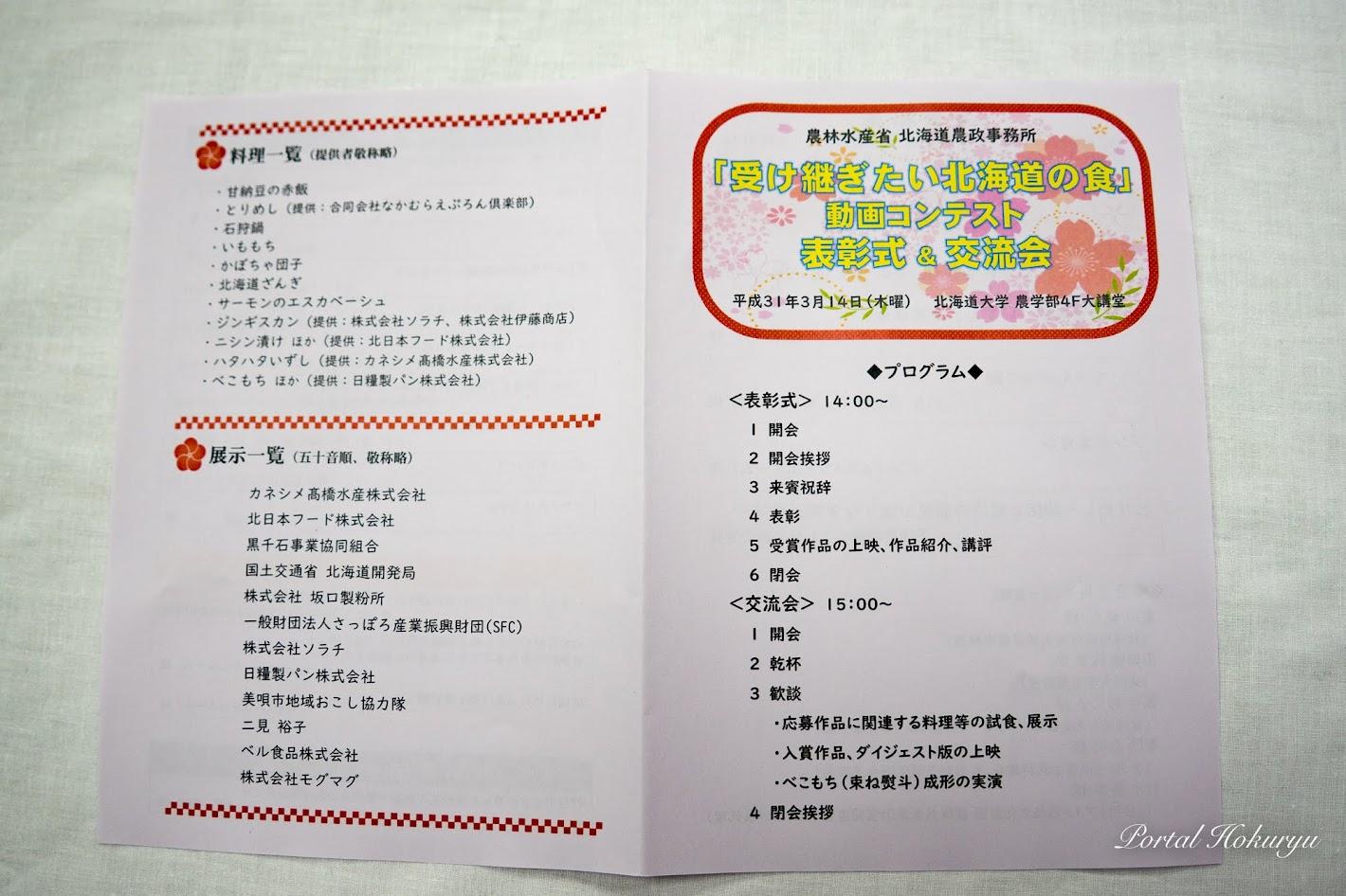 「受け継ぎたい北海道の食」動画コンテスト・表彰式&交流会プログラム