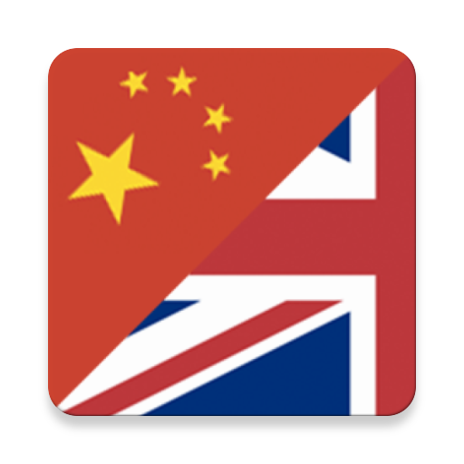 Chinese/Pinyin Dictionary (拼音 词典) Android APK Download Free By Consistence