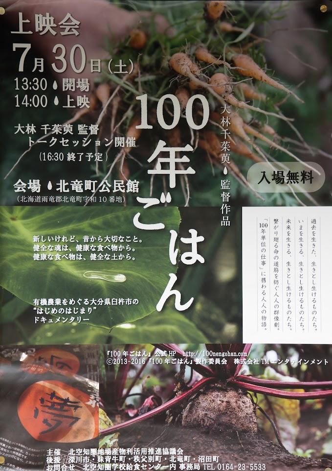 「100年ごはん」映画上映