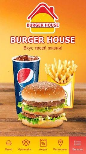 Burger House RU