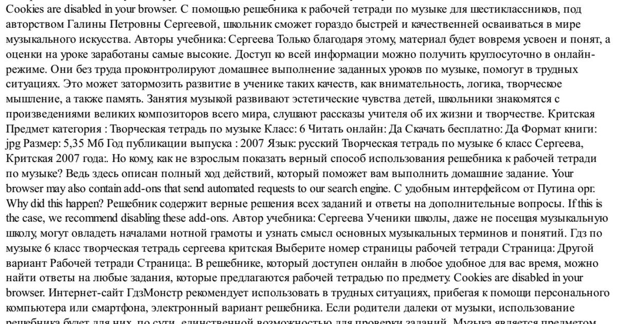 Тетрадь 6 сергеева класс гдз по музыке творческая