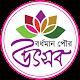 Burdwan Poura Utsav Android apk