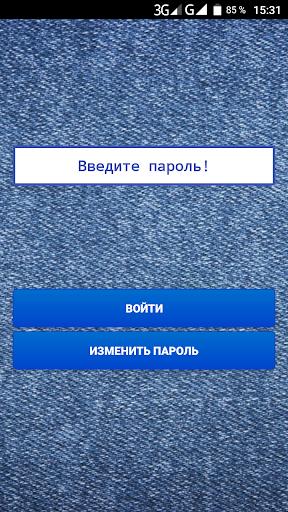 u0411u043bu043eu043au043du043eu0442 u0441  u043fu0430u0440u043eu043bu0435u043c 1.0 screenshots {n} 1