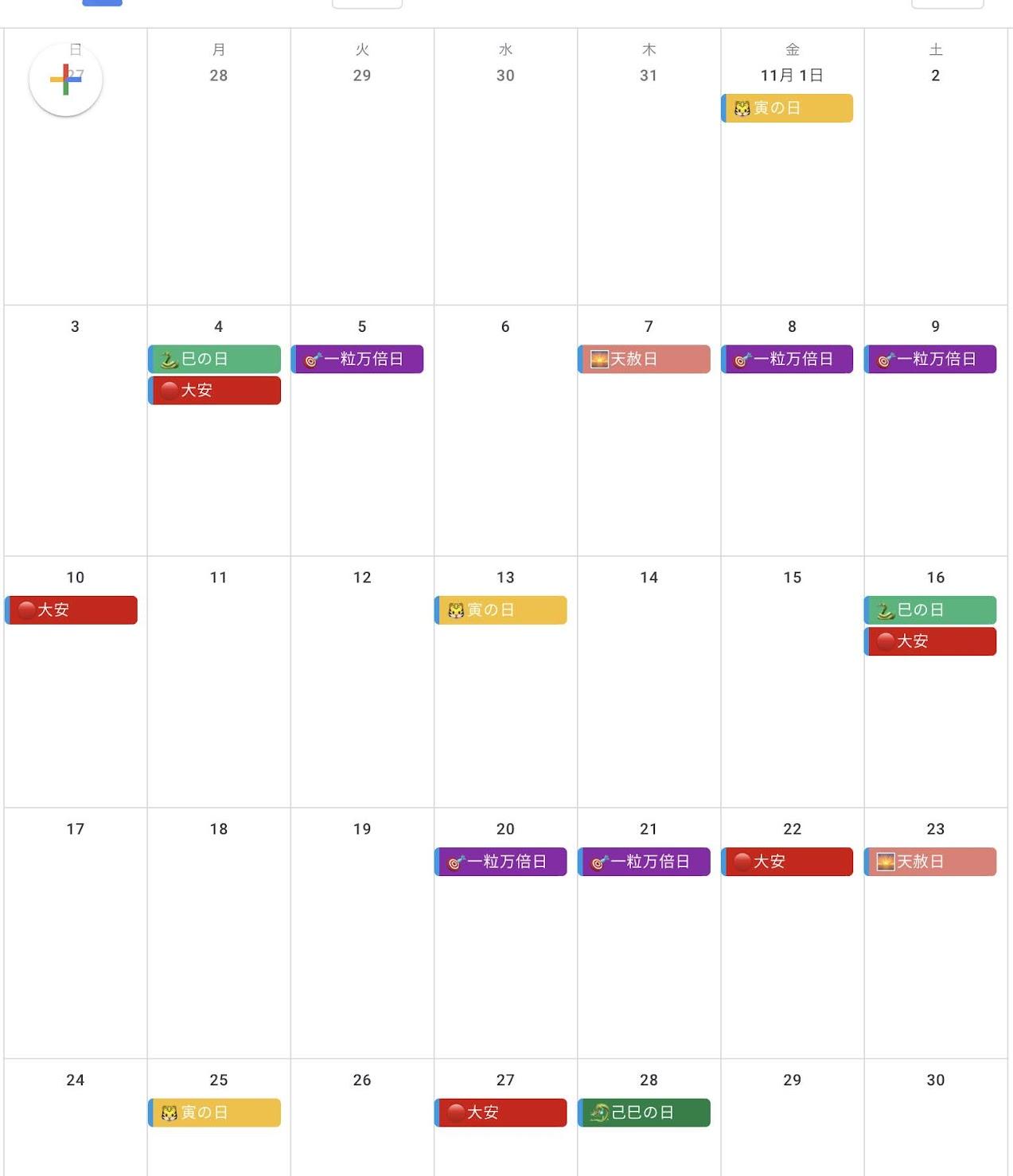 11月吉日カレンダー