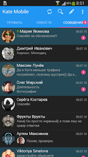 Kate Mobile Lite для ВКонтакте- screenshot thumbnail