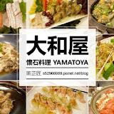 大和屋日本國際美食館(大里店)