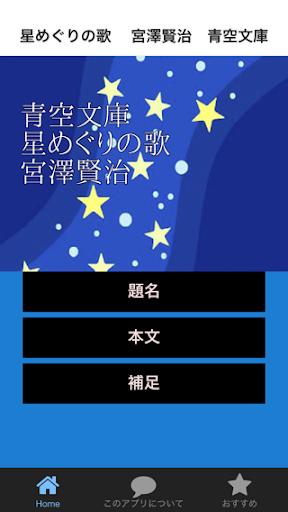 青空文庫 星めぐりの歌 宮澤賢治