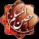 Hisn Almuslim (app)