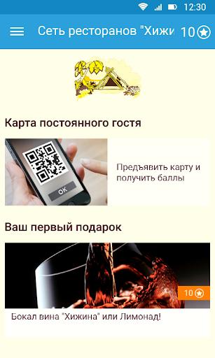玩購物App|Хижина免費|APP試玩