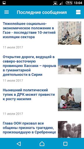 UN News Reader  screenshots 7