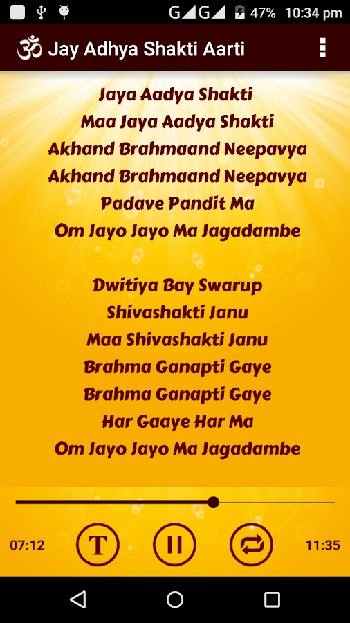 Jay Aadhya Shakti Aarti Lyrics In Gujarati