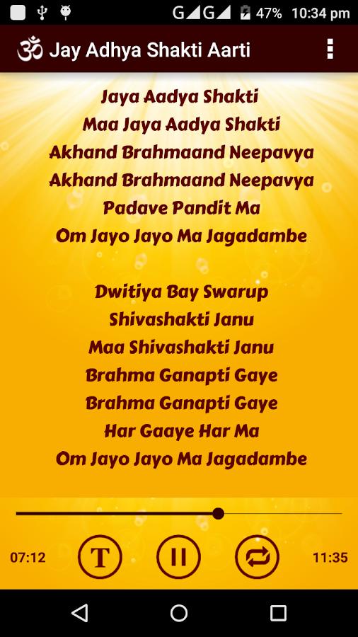 Jay Aadhya Shakti Aarti Lyrics In Gujarati