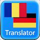 Download Translator Roman German For PC Windows and Mac