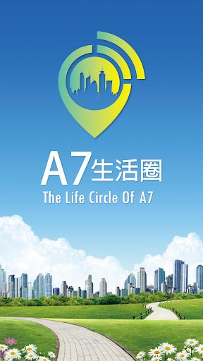 A7生活圈