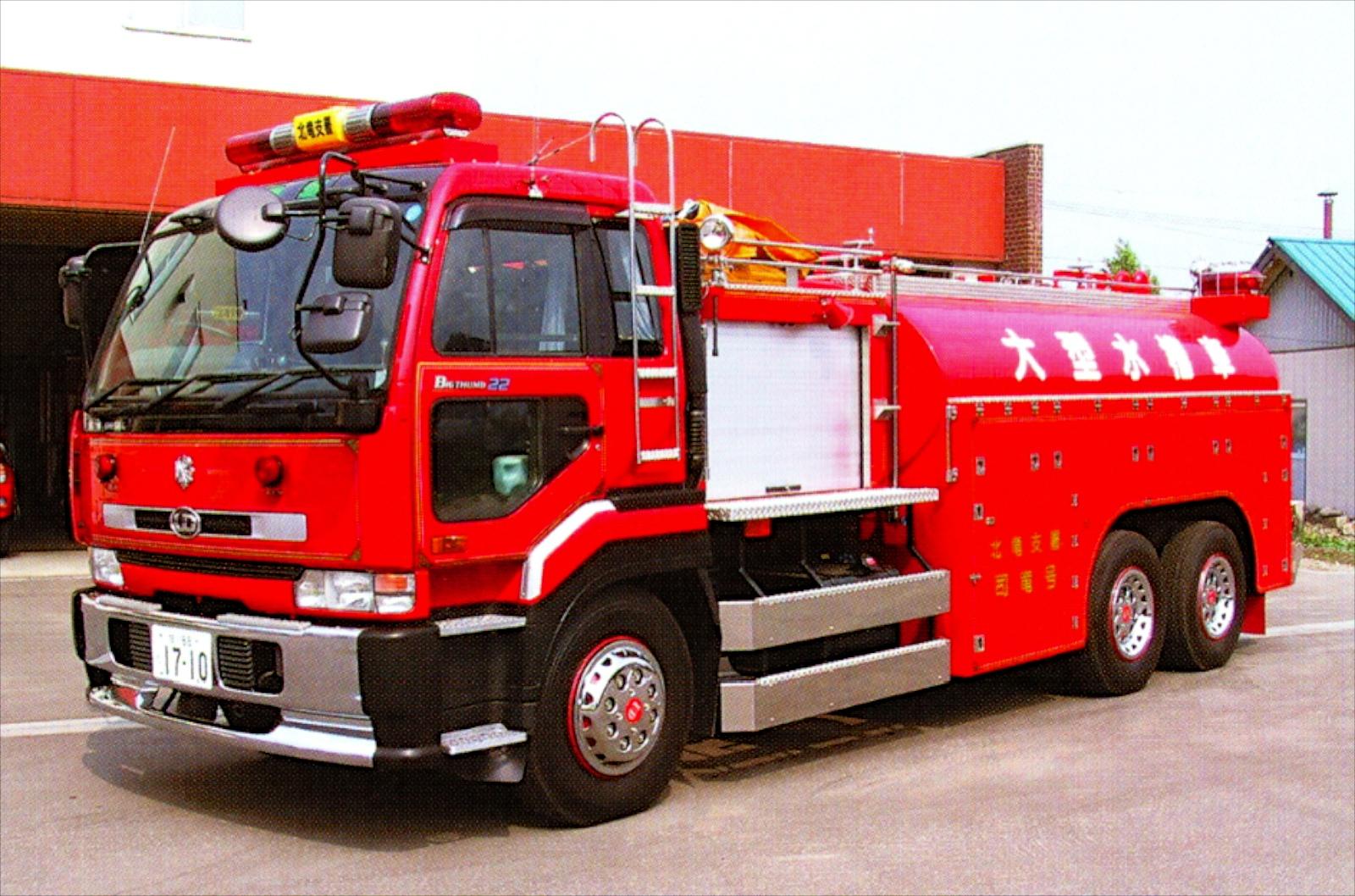 Photo: 大型水槽車「司竜号」 水 10,000リットル積載 セルプラ式
