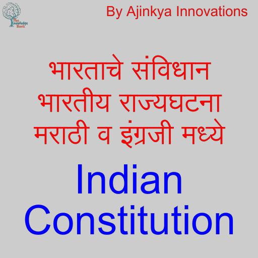Constitution Of India Marathi