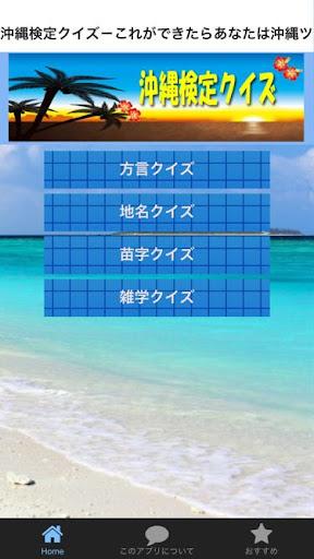 沖縄検定クイズ-これができたなら あなたは沖縄ツゥです!