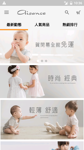 Aisance:嬰幼兒禮服