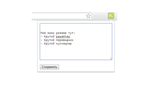 fl.ru Autofiller