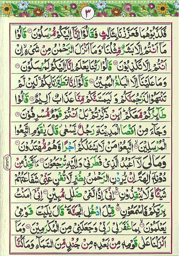 Surah Yasin Learn Surah Yaseen - Apps on Google Play