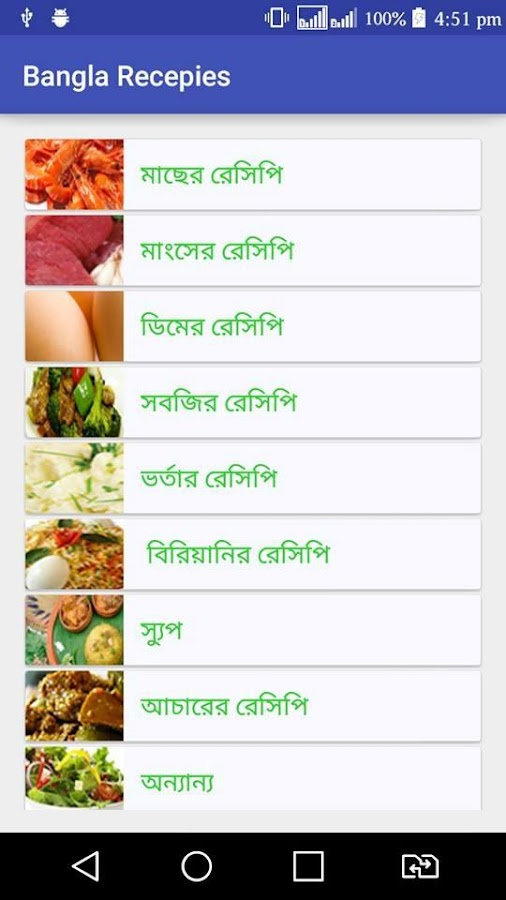 Bangla recipes android apps on google play bangla recipes screenshot forumfinder Gallery