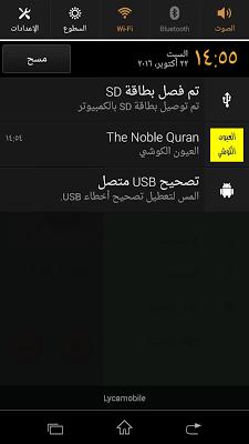 القرآن الكريم - العيون الكوشي - screenshot