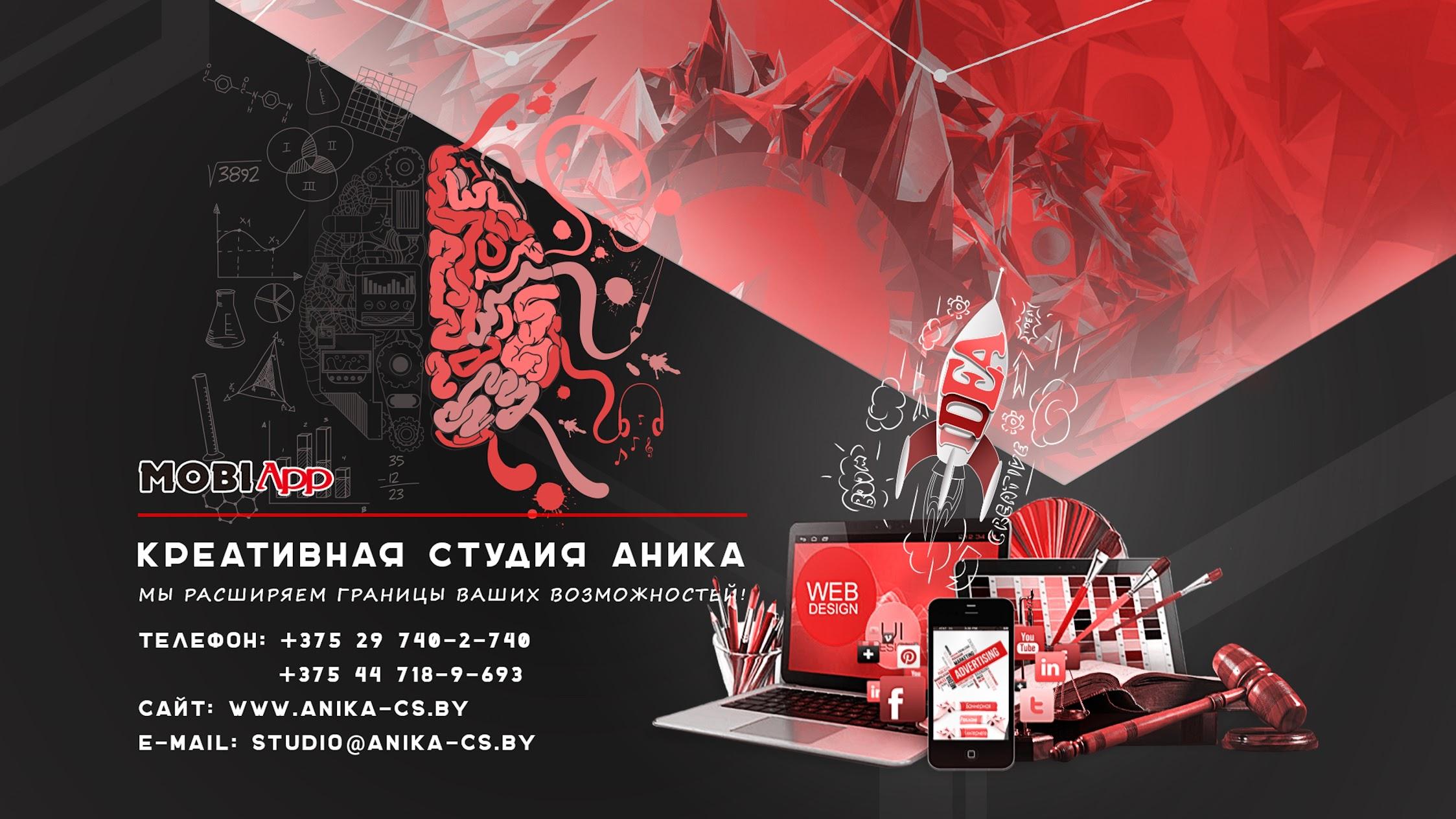 LLC Creative studio AnikA