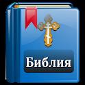 Библия Православная icon