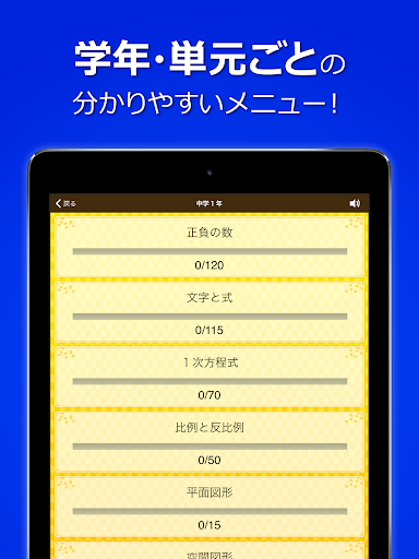 無料教育Appの中学数学トレーニング(中学生の数学、検定、計算勉強アプリ)|記事Game