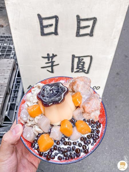 . 📍 日日芋圓 | 新北新莊 前幾天跑外務的時候,無意間發現的冰品店,因為在小巷子裡面,所以平常可能沒注意到,這次經過看到不少人就嘗試看看,銅板價格很可以,料還滿出來! / 🍮 ᴅᴀʏ ᴅᴀʏ