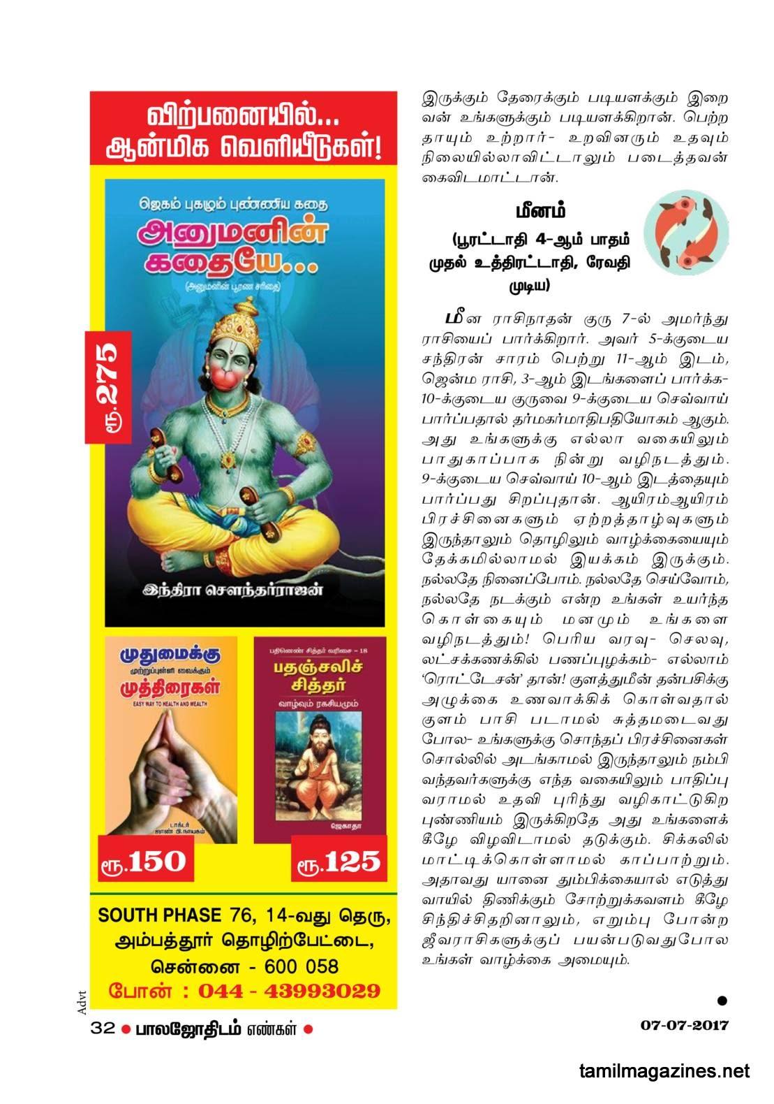 Balajothidam Raasi Palan July 4-10, 2017