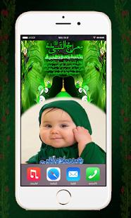 Rabi ul Awal-Eid Milad un Nabi photo frames editor - náhled