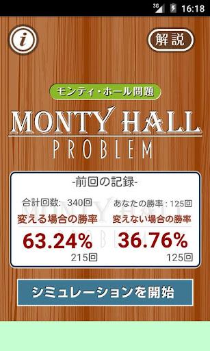 モンティ・ホール問題