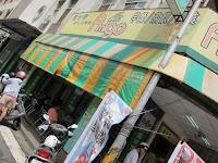 雅米樂早餐店