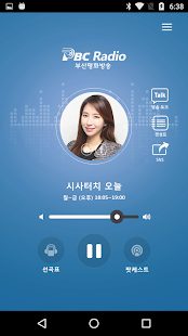 부산 cpbc radio- screenshot thumbnail