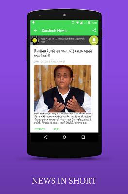 Sandesh Gujarati News - screenshot