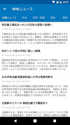 日本ニュースのおすすめ画像2