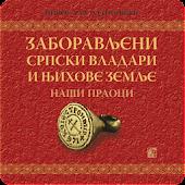 Zaboravljeni srpski vladari
