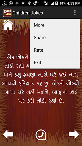 Gujarati Jokes screenshot 8