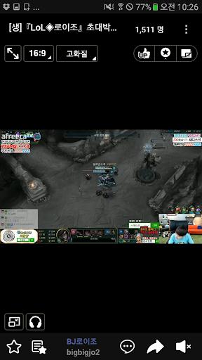 AfreecaTV 2.7.8 Screenshots 4