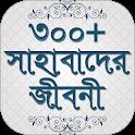 সাহাবাদের জীবনী sahabader/sahabider jiboni bangla icon