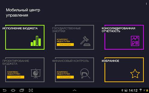 Мобильный центр управления - náhled