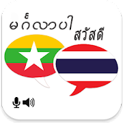 Myanmar Thai Translator
