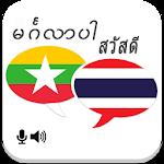 Myanmar Thai Translator Icon