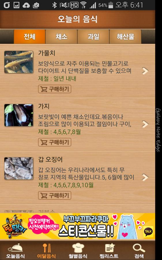 제철건강음식 - screenshot