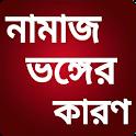 নামাজ ভঙ্গের কারনসমূহ icon