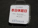 松本でケータイのバッテリーが切れて、ソフトバンクショップが開くのを待つ。充電を待つ間市内観光。本日月曜日のため、美術館の類は休館 orz