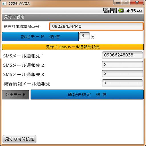 u5b89u5426u898bu5b88u308au8a2du5b9a 1.2 Windows u7528 2