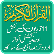 Quran Pak Urdu Translation Mp3 Offline