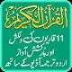 Quran Pak Urdu Translation Mp3 Offline (app)